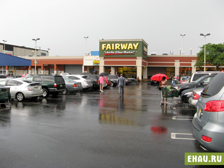Cупермаркет ФэйрВэй в Нью-Йорке - supermarket FairWay, New York